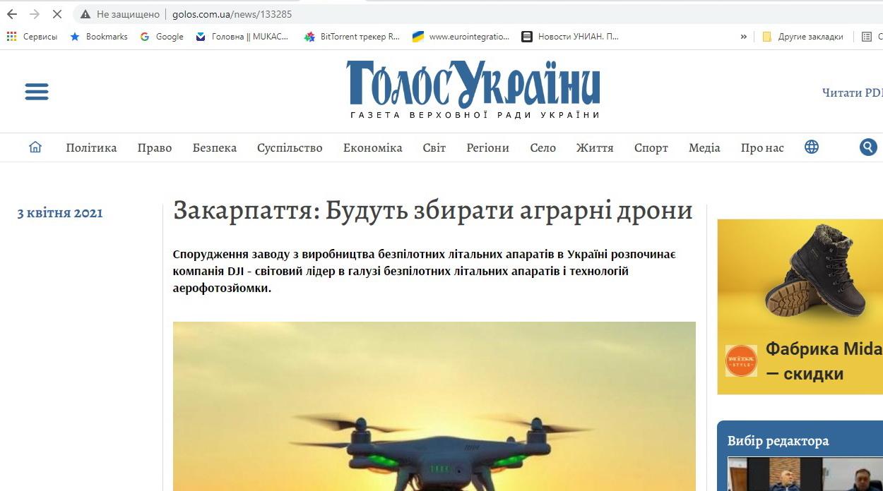 3 Dron Holos
